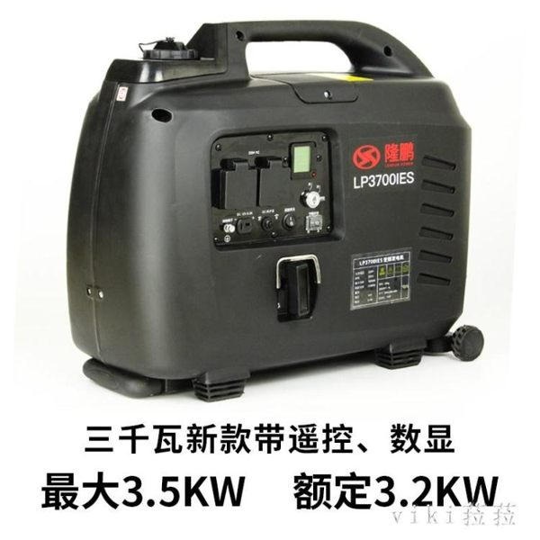 發電機 3.5kW發電機汽油靜音遙控電啟動便攜式小型迷你戶外房車家用 LC4356 【VIKI菈菈】