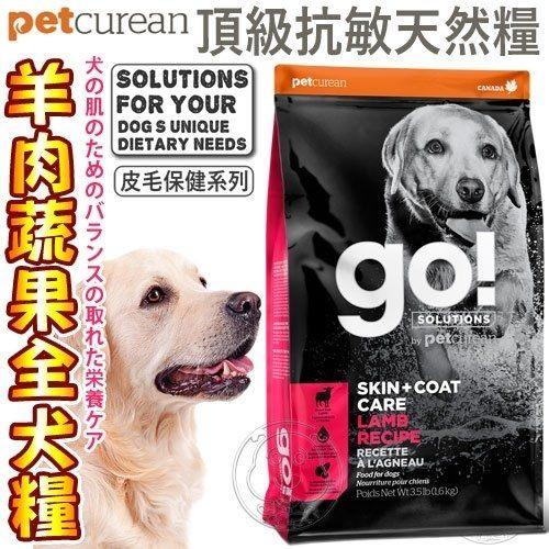 【zoo寵物商城】(送購物金100元) GO》皮毛保健羊肉蔬果全犬糧-7LB/3.18KG