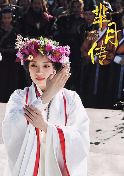 古裝劇「白色嫁衣」4:孫儷《羋月傳》