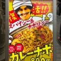 カレーナポ - 実際訪問したユーザーが直接撮影して投稿した新宿パスタスパゲッティーのパンチョ 新宿店の写真のメニュー情報