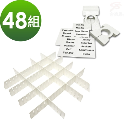 【團購主打】48組抽屜收納分隔板+送衣櫃衣櫥分類牌附分類貼紙48包1包20入