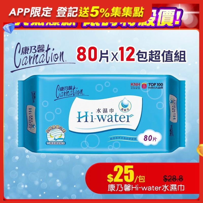 康乃馨Hi-water水濕巾,採用天然纖維不織布,純水製造,不含酒精、人工香料或螢光劑等刺激成分,不傷肌膚,使用更安心!純棉質感,質地輕柔,細心呵護!擦拭簡單容易,使用好方便!全程無塵生產,台灣製造,