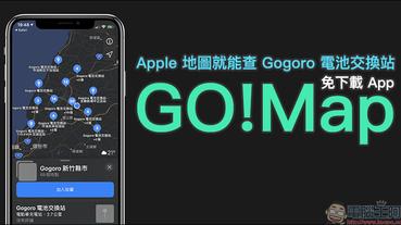 GO!Map 用 Apple 地圖就能查 Gogoro 電池交換站(免下載 App)