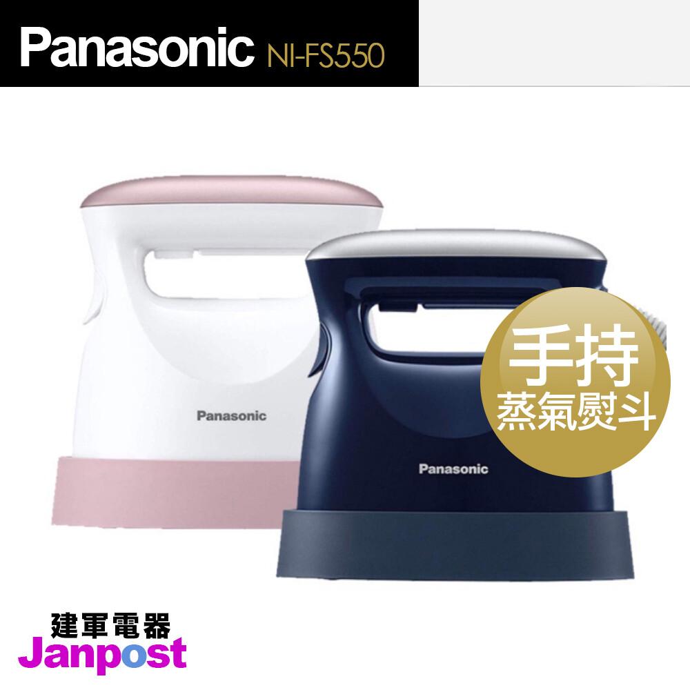 Panasonic 國際牌 最新款 手持型蒸氣熨斗 NI-FS550 ★對稱式蒸汽孔,蒸氣注入量更多、面積也更廣。 ★可使用3倍的蒸氣量來達到強力除臭。 ★熨燙面為陶瓷塗層,熨燙衣物時手勢更滑順、舒適