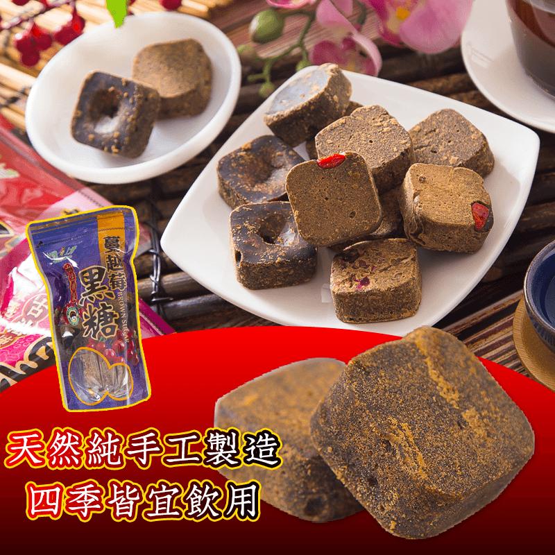 天然,傳統,純手工的台灣上青養生黑糖塊系列,給您甜甜的暖心滋味~個別袋裝設計,攜帶方便,適合下午茶時間來上一杯!七種經典口味任選,暖心又暖胃,是您健康養身的絕佳飲品~