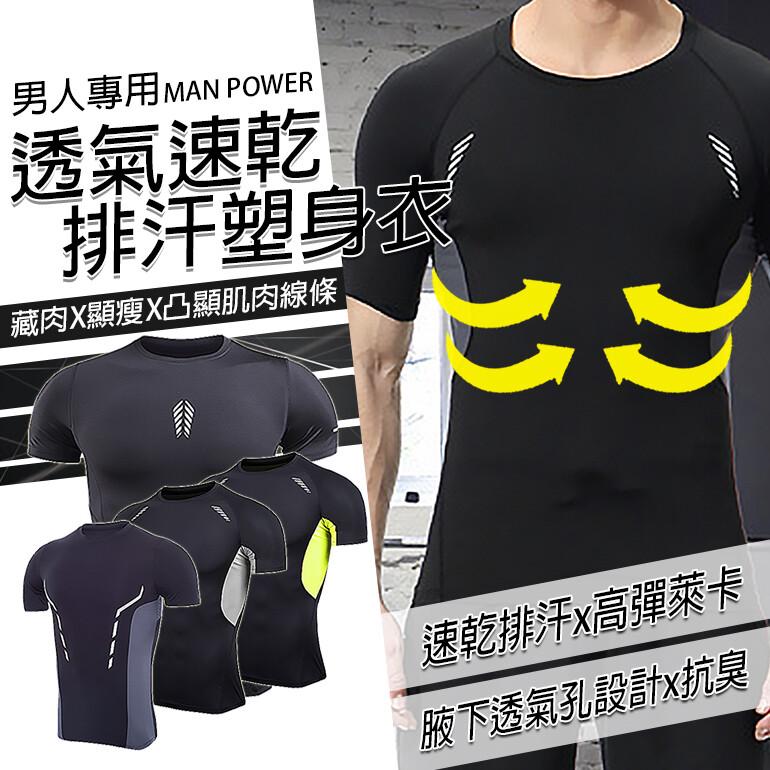 【樂取小舖】超彈力 健身衣 機能衣 吸濕排汗超透氣 運動衣 衫 上衣 緊身 短袖 塑身 T恤