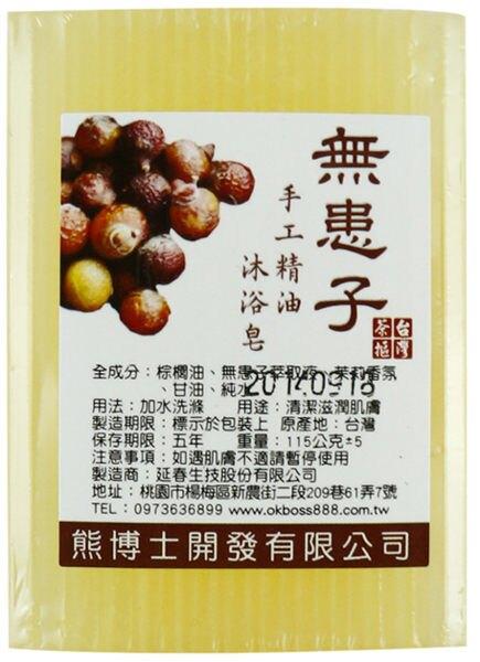 台灣茶摳 手工精油沐浴皂 無患子 100g