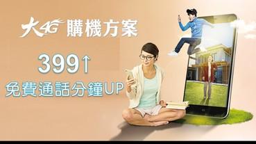 中華電信大4G資費方案四月小改版,加贈免費通話分鐘數!
