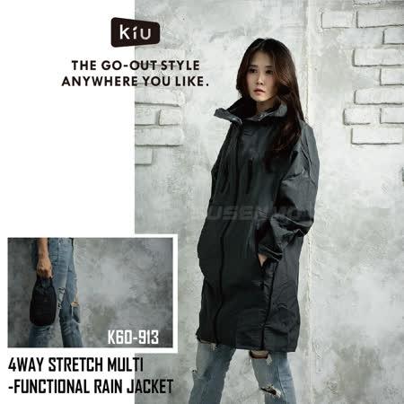 日本 KIU 4WAY STRETCH MULTI-FUNCTIONAL RAIN JACKET K60-913 男女適用 空氣感大衣雨衣 防水大衣 日本雨衣 附收納袋 (灰)