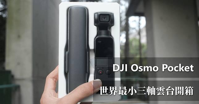 【開箱】DJI Osmo Pocket 掌中迷你雲台,強大跟隨/鎖定/FPV 模式!