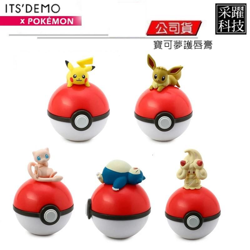 日本知名彩妝品牌ITS'DEMO與Pokémon聯名新推出的~寶可夢系列護唇膏~來囉被裝入寶貝球裡面的唇膏,小巧可愛且便攜的外型送禮或自用皆適宜就算放著也能作為可愛的辦公擺飾-尺寸- 7.4cm/4.