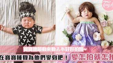 寶寶總最動來動去不好好拍照~在寶寶睡覺為他們變身吧!這樣愛怎拍就怎拍~