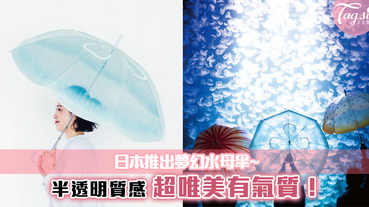 日本推出超唯美夢幻水母傘~半透明質感,讓你盡顯氣質感!