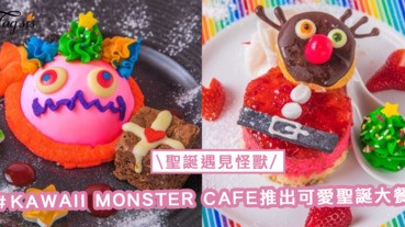 聖誕遇見怪獸!集「可愛&詭異」 於一身的「KAWAII MONSTER CAFE」推出可愛聖誕大餐〜