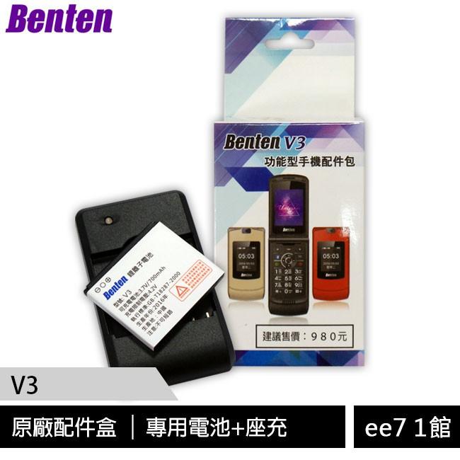 BENTEN V3 摺疊手機專用原廠配件盒(內含電池1個+充電座) [ee7-1]【商品特色】V3摺疊手機專用配件內含專用電池+專用座充【商品規格】適用機型:BENTEN V3配件:專用電池/專用座充