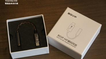 BGVP | HiFi解碼耳放 | TYPE-c接口 | 單晶銅線底座 | 即插即用 | DAC 轉接