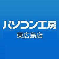 パソコン工房 東広島店