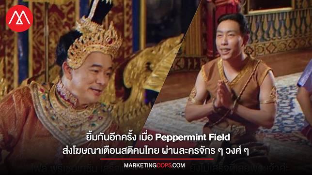 ยิ้มกันอีกครั้ง เมื่อ Peppermint Field ส่งโฆษณาเตือนสติคนไทย ผ่านละครจักร ๆ วงศ์ ๆ