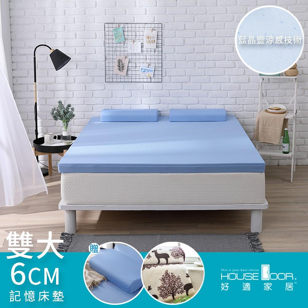 【House Door 好適家居】日本大和抗菌布-藍晶靈記憶薄墊 6公分厚-雙大6尺-贈記憶枕+冷氣毯