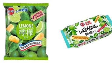只有全聯買得到!季節限定檸檬乖乖餅乾,酸甜滋味超唰嘴