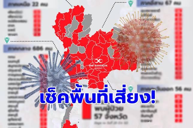 เช็คด่วน!! 94 พื้นที่เสี่ยง 'ไวรัสโควิด' แพร่ระบาด ใครไปเตือนกักตัวทันที