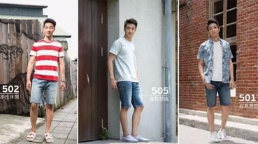 夏日休閒 V.S. 街頭潮流 LEVI'S丹寧短褲全攻略 5大版型完勝今夏百樣造型