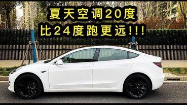 中國 Model 3 車主經驗分享:空調如果設定 20 度,其實會比 24 度更省電