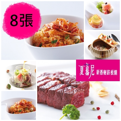 夏慕尼鐵板燒餐券(8張)★我拼最省★