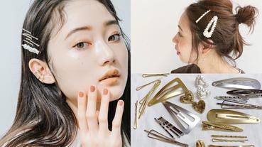 日韓女生都超人氣的髮夾造型!該怎麼夾、配什麼髮型?看完示範照你也可以輕鬆上手