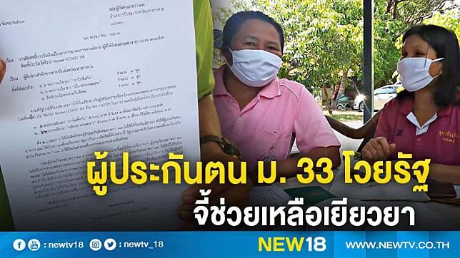 ผู้ประกันตน ม.33 เรียกร้องรัฐช่วยเหลือเยียวยา