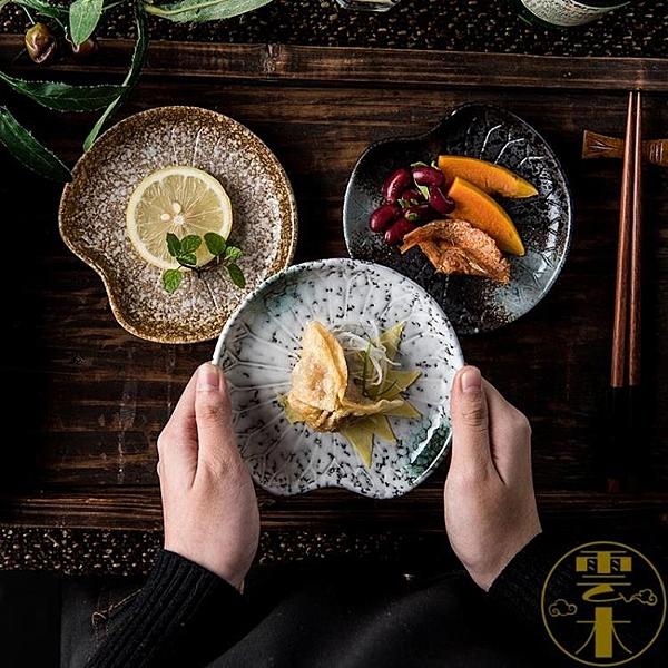 日式餐盤 點心盤蛋糕盤陶瓷創意可愛小盤餐具骨碟下午茶瓜子盤子
