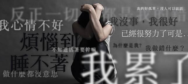 誰的心在哭著求救…應關注的十大負面情緒話語