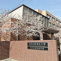 国際医療福祉大学 福岡