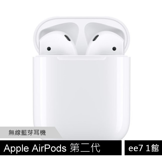 全新 AirPods 重新詮釋無線耳機的使用體驗,只要從充電盒中取出,就能立即搭配你的 iPhone、Apple Watch、iPad 或 Mac 使用。 輕點一下就可完成設定,AirPods 就是那