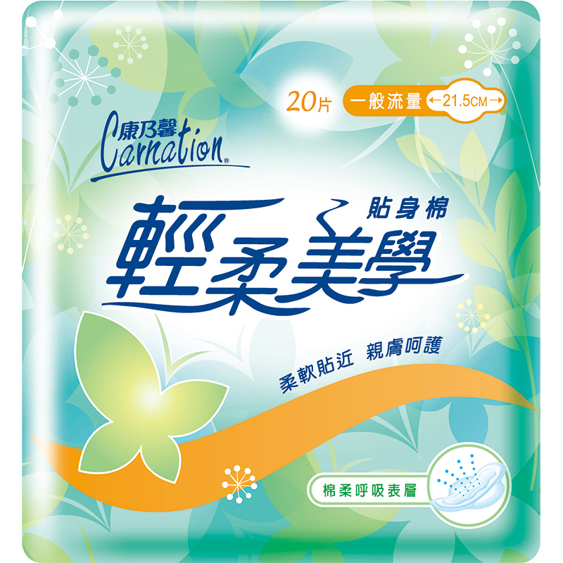 康乃馨輕柔美學貼身棉一般流量