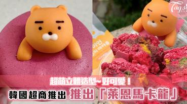 韓國超商GS25與KAKAO FRIENDS 合作~推出超萌「萊恩馬卡龍」!