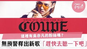 這是skr的世代!吳亦凡無預警推出新歌〈Coupe〉,這次又是與那一位外國巨星合作呢?