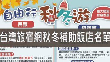 台灣旅宿網秋冬補助飯店名單,申請流程登陸抵扣等補助懶人包