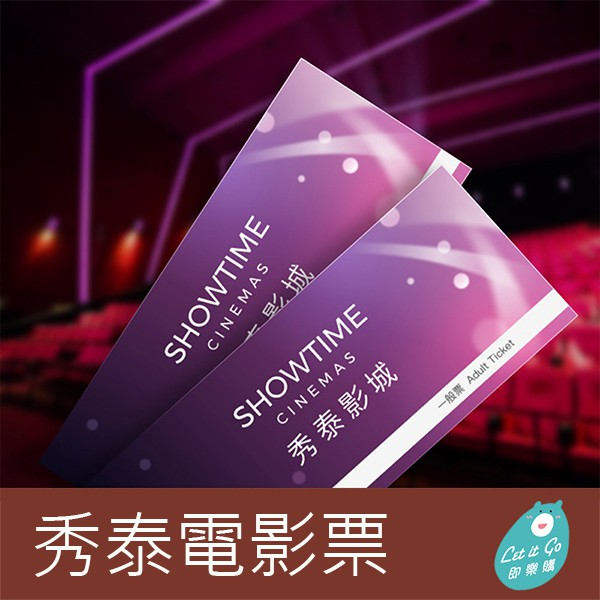 【秀泰】全省通用電影票(期限2020/6/30)【蝦幣回饋】