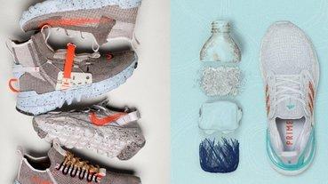 第一次這麼想被當塑膠!Nike、adidas 推出「環保再生」球鞋,每一雙都帥得不像話~