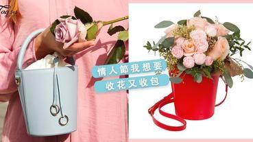 男朋友你知道嗎?「情人節禮物,我想要⋯」收花又收手袋,女生也太幸福啦!
