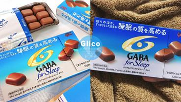 失眠者的零食!日本格力高推出「睡眠巧克力」,號稱能邊吃邊改善睡眠品質