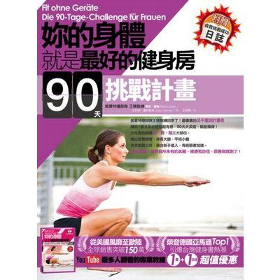 妳的身體就是最好的健身房90天挑戰計畫(附自我挑戰成