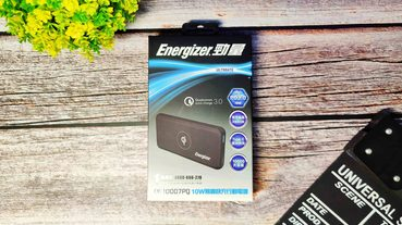 [ 行動電源推薦 ] Energizer QE10007PQ 無線快充行動電源 – 極致輕薄、支援多種快充協議
