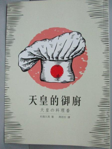 【書寶二手書T1/翻譯小說_ION】天皇的御廚_杉森久英, 周若珍