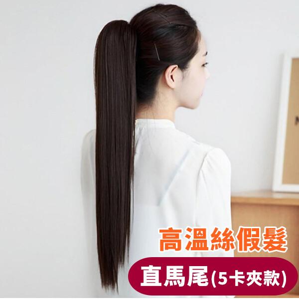 主商品 日系高溫絲造型假髮-直馬尾(五卡夾式) 材質 高溫絲 顏色 自然黑/深棕/淺棕 產地 中國