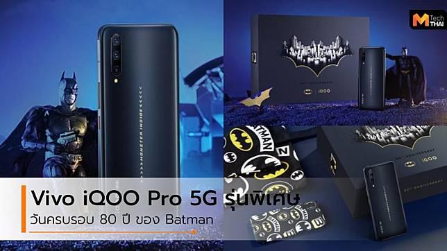 Vivo ปล่อยเรือธง iQOO Pro 5G Batmen Limited Edition รุ่นพิเศษครบรอบ 80 ปี
