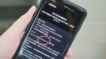 可以更新你手上的 S10 囉!三星今日推出 Galaxy S10 系列 Android 10 更新
