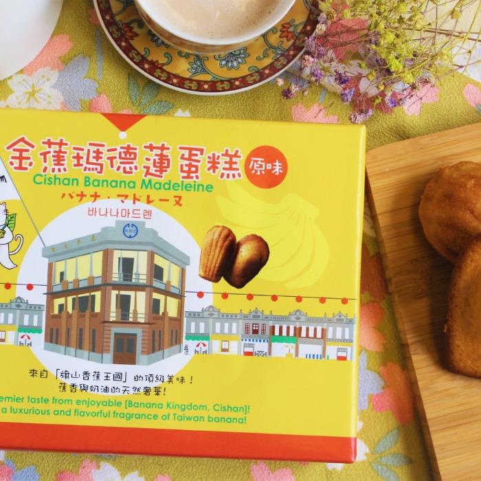 預購【貓德蓮】金蕉瑪德蓮蛋糕(原味)x3盒(6入/盒) 高雄市旗山特色伴手禮