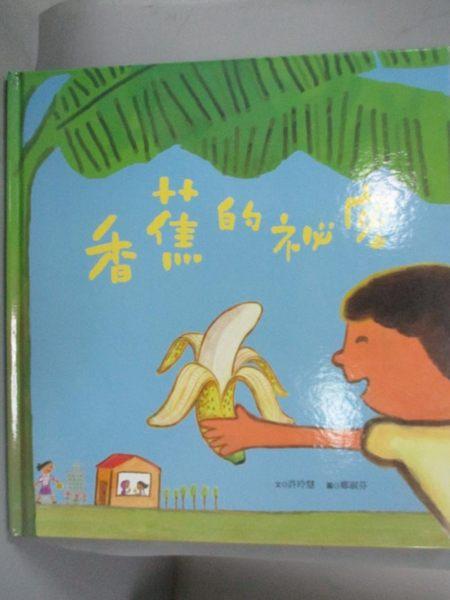 【書寶二手書T9/少年童書_XAW】香蕉的祕密_許玲慧
